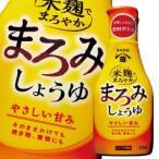 ヒゲタしょうゆ 米麹でまろやかまろみしょうゆ200ml硬質ボトル×1ケース(全12本)【送料無料】