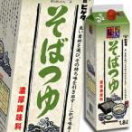 ヒゲタしょうゆ 味名人そばつゆ紙パック1.8L×1ケース(全6本)【送料無料】