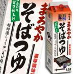 ヒゲタしょうゆ 味名人まろやかそばつゆ紙パック1.8L×1ケース(全6本)【送料無料】