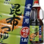 ヤマサ醤油 ヤマサ昆布つゆ業務用(4倍濃縮)1.8Lハンディペット×1ケース(全6本)【送料無料】