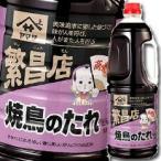 【送料無料】ヤマサ醤油 ヤマサ繁盛店 焼鳥のたれ2.1kgペット×1ケース(全6本)