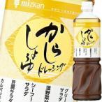 ミツカン からししょうゆドレッシングペットボトル1L×1ケース(全8本)【送料無料】