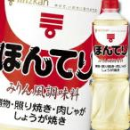 【送料無料】ミツカン ほんてり(みりん風調味料)1L×2ケース(全24本)