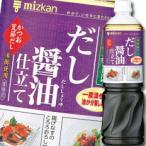 ミツカン 香味和ドレ だし醤油仕立てペットボトル1L×1ケース(全8本)【送料無料】