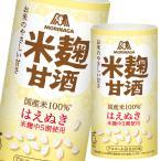 【送料無料】森永 森永のやさしい米麹甘酒125mlカートカン×3ケース(全90本)