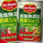 デルモンテ KT食塩無添加野菜ジュース160g×1ケース(全20本)【送料無料】