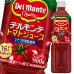 デルモンテ トマトジュース 900g×24本 PET