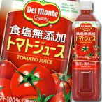 デルモンテ 食塩無添加トマトジュース900g×1ケース(全12本)【送料無料】