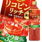 【送料無料】デルモンテ リコピンリッチ トマト飲料900g×1ケース(全12本)【to】
