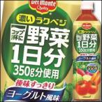 【送料無料】デルモンテ 濃いラクベジ920g×1ケース(全12本)
