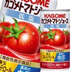 【送料無料】カゴメ トマトジュース 低塩190g缶×1ケース(全30本)