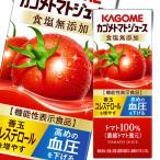 カゴメ トマトジュース食塩無添加200ml×3ケース(全72本)【機能性表示食品】【送料無料】