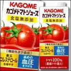 カゴメ トマトジュース 食塩無添加1L×2ケース(全12本)【送料無料】
