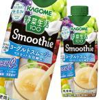 【送料無料】カゴメ 野菜生活100 Smoothie Wベリースムージー ヨーグルトMix330ml×2ケース(全24本)