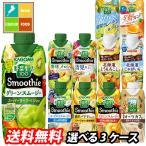 カゴメ 野菜生活100 Smoothie 12本単位で3種類選べる合計36本セット【選り取り】【スムージー】【送料無料】