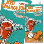 ホテルレストラン用 レッドオレンジジュース 1L×12本 紙パック