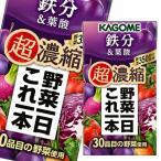 【送料無料】カゴメ 野菜一日これ一本超濃縮 鉄分&葉酸125ml×4ケース(全96本)【野菜ジュース】