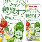 【送料無料】カゴメ 糖質オフ 野菜ジュース200ml×4ケース(全96本)