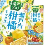 野菜生活100 瀬戸内柑橘ミックス 195ml×96本 紙パック