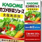 カゴメ 野菜ジュース食塩無添加200ml×2ケース(全48本)【機能性表示食品】【送料無料】