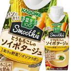 【送料無料】カゴメ 野菜生活100 Smoothie とうもろこしのソイポタージュ250g×3ケース(全36本)