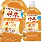 ショッピング特茶 【送料無料】サントリー 特茶カフェインゼロ1L×2ケース(全24本)【特定保健用食品】