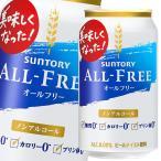 【送料無料】サントリー オールフリー350ml缶×2ケース(全48本)