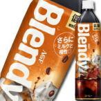 【送料無料】AGF ブレンディボトルコーヒー 低糖900ml×1ケース(全12本)