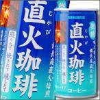 【送料無料】サンガリア 直火珈琲微糖190g缶×2ケース(全60本)【直火コーヒー】