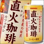 【送料無料】サンガリア 直火珈琲カフェオレ190g缶×2ケース(全60本)【直火コーヒー】
