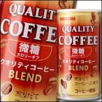 【送料無料】サンガリア クオリティコーヒー微糖190g缶×2ケース(全60本)