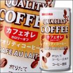 【送料無料】サンガリア クオリティコーヒーカフェオレ190g缶×2ケース(全60本)