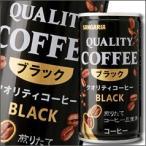 【送料無料】サンガリア クオリティコーヒーブラック190g缶×2ケース(全60本)