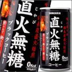 【送料無料】サンガリア 直火無糖珈琲190g缶×2ケース(全60本)【直火コーヒー】
