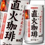 【送料無料】サンガリア 直火珈琲糖類ゼロ190g缶×2ケース(全60本)【直火コーヒー】