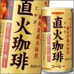 【送料無料】サンガリア 直火珈琲190g缶×2ケース(全60本)【直火コーヒー】