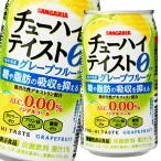 サンガリア チューハイテイスト グレープフルーツ350ml缶×1ケース(全24本)【送料無料】