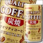 【送料無料】サンガリア クオリティコーヒー炭焼190g缶×2ケース(全60本)