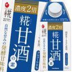 【送料無料】マルコメ プラス糀 糀甘酒の素(濃度2倍) LL紙パック500ml×2ケース(全24本)