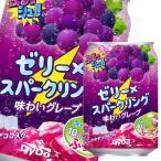 【送料無料】ダイドー ぷるっシュ!!ゼリー×スパークリング 味わいグレープ280g缶×1ケース(全24本)
