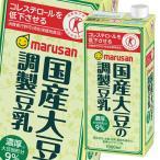 マルサンアイ 国産大豆の調製豆乳(特定保健用食品)1L紙パック×2ケース(全12本)【送料無料】