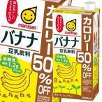 マルサンアイ 豆乳飲料 バナナ カロリー50%オフ1L紙パック×2ケース(全12本)【送料無料】