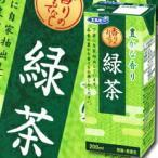 【送料無料】エルビー 緑茶200ml紙パック×2ケース(全60本)