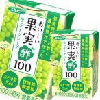 【送料無料】エルビー おいしい果実酢100 ホワイトグレープ125ml×2ケース(全48本)【新商品】【新発売】