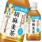 サントリー 胡麻麦茶350ml×2ケース(全48本)【特定保健用食品】【送料無料】