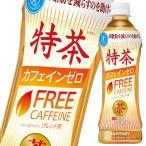 【送料無料】サントリー 特茶カフェインゼロ(手売り用)500ml×2ケース(全48本)【特定保健用食...