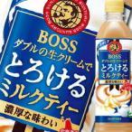 【送料無料】サントリー ボス とろけるミルクティー500ml×1ケース(全24本)