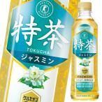 ショッピング特茶 【送料無料】サントリー 特茶ジャスミン500ml×2ケース(全48本)
