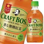 【送料無料】サントリー クラフトボス 香る無糖紅茶(シーズンブレンド)500ml×1ケース(全24本)