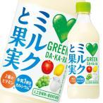 【送料無料】サントリー グリーンダカラ ミルクと果実430ml×1ケース(全24本)【to】